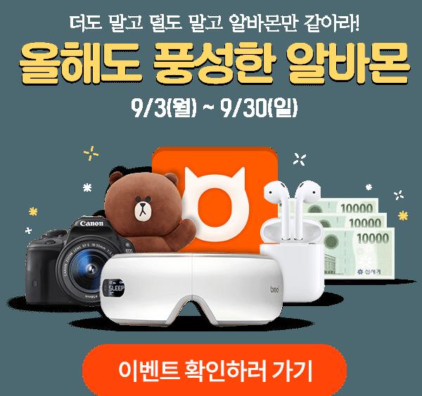2018년 9월 앱다운로드 이벤트 - 올해도 풍성한 알바몬