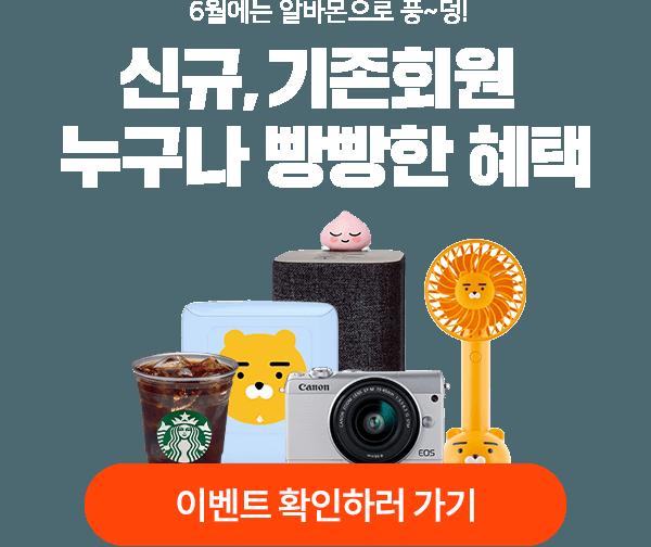 2019년 6월 앱다운로드 이벤트 - 6월에는 알바몬으로 풍~덩!