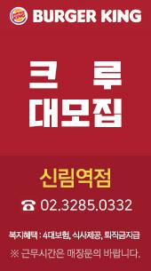 신림역점 크루 대모집 지원문의 02-3285-0332