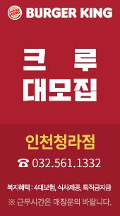 인천청라점 크루 대모집 지원문의 032-561-1332
