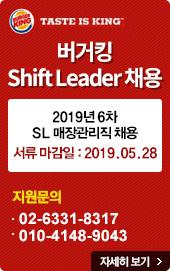 버거킹 Shift Leader 채용 지원문의 02-6331-8317