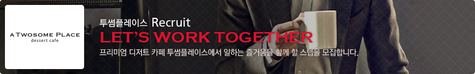 투썸플레이스 Recuit LET`S WORK TOGETHER