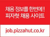 채용정보를 한번에! 피자헛 채용 사이트