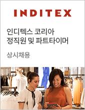 인디텍스 정직원 채용
