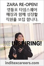 [ZARA 영등포 타임스퀘어] 정직원 채용 공고
