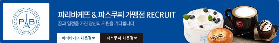파리바게뜨&파스쿠찌 채용관