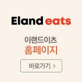 이랜드 외식사업부 홈페이지 바로가기