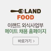 이랜드 외식사업부 메이트 채용 홈페이지 바로가기