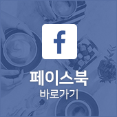 디초콜릿커피 페이스북 바로가기