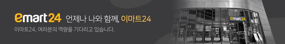 이마트24 채용관
