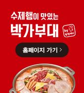 박가부대 홈페이지 바로가기