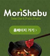 모리샤브 홈페이지 바로가기