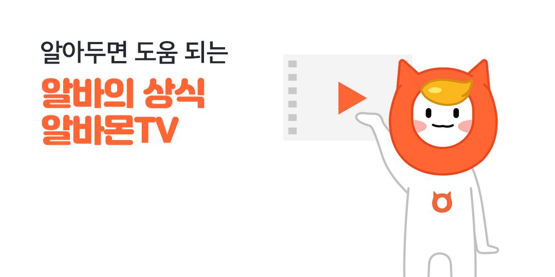 알바몬TV